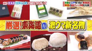 所さんのお届けモノです|東海道の黒七味・ゆば・ちくわ・葛湯お取り寄せとレシピ
