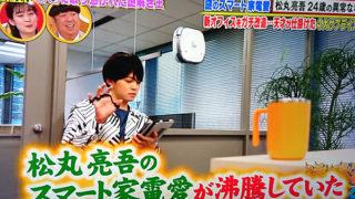 松丸亮吾スマート家電|オフィスでおすすめ11選【沸騰ワード10】6/5