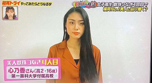 心乃香(このか)のwiki風プロフィール!出身高校は第一薬科大【画像】