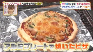 ヒルナンデス|100均アルミプレートで作るピザの作り方レシピ!7月13日