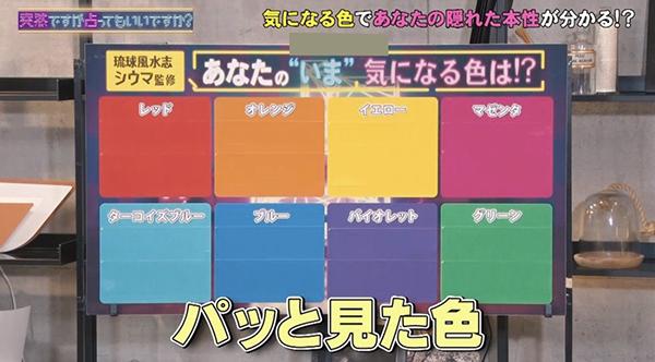 シウマ8色占い|選んだ色で今のあなたの心理状態が分かります!