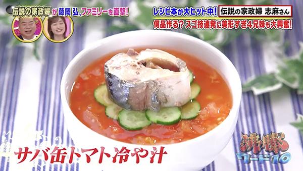 9.サバ缶のトマト冷や汁