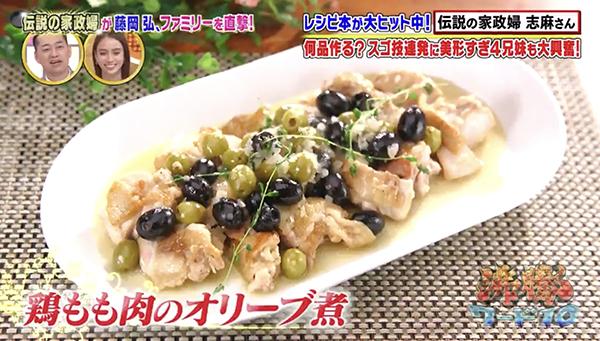 10.鶏もも肉のオリーブ煮