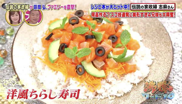 8.洋風ちらし寿司