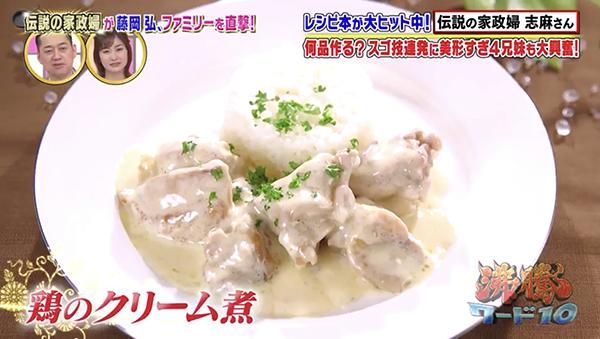13.鶏のクリーム煮