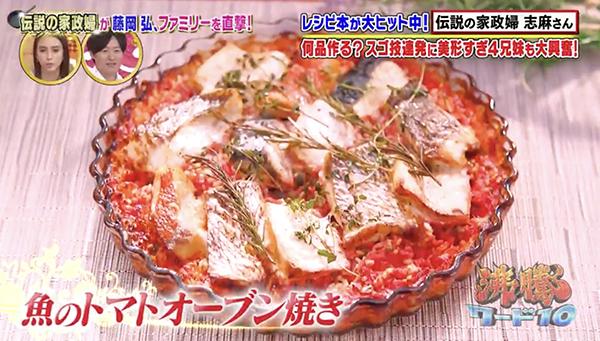 14.魚のトマトオーブン焼き