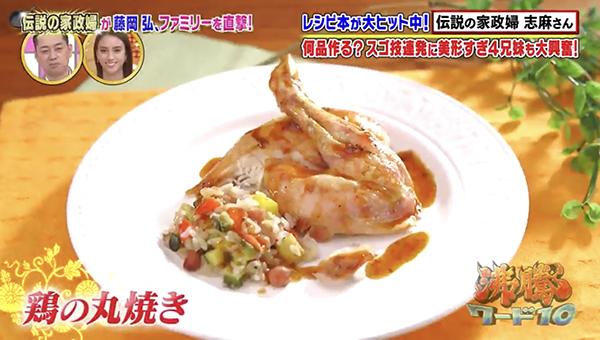 12.鶏の丸焼き