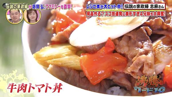 1.牛肉トマト丼