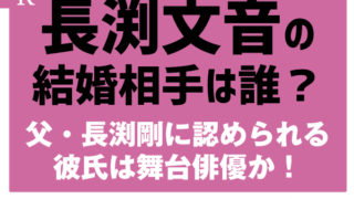 長渕文音の結婚相手は誰?父長渕剛に認められる彼氏は舞台俳優か!