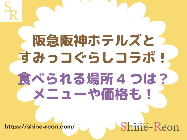 阪急阪神ホテルズとすみっコぐらしコラボが食べられる場所4つは?メニューや価格も!