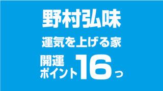 【野村弘味】運気を上げる家の開運ポイント16つ!無料でできる対策も