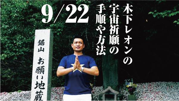 【木下レオン9月22日の宇宙祈願】手順や効果は?西南西の神社へ!
